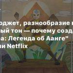 СМИ: Бюджет, разнообразие каста и мрачный тон — почему создатели «Аватара: Легенда об Аанге» покинули Netflix