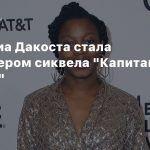 СМИ: Ниа Дакоста стала режиссером сиквела «Капитан Марвел»