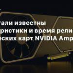 СМИ: Стали известны характеристики и время релиза графических карт NVIDIA Ampere