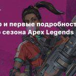 Трейлер и первые подробности шестого сезона Apex Legends