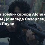 Трейлер зомби-хорора Alone с участием Дональда Сазерленда