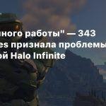 «У нас много работы» — 343 Industries признала проблемы с графикой Halo Infinite