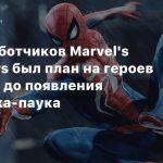 У разработчиков Marvel's Avengers был план на героев задолго до появления Человека-паука