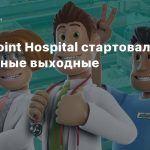 У Two Point Hospital стартовали бесплатные выходные