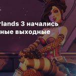 В Borderlands 3 начались бесплатные выходные
