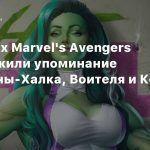 В файлах Marvel's Avengers обнаружили упоминание Женщины-Халка, Воителя и Кейт Бишоп
