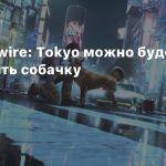 В Ghostwire: Tokyo можно будет погладить собачку