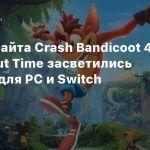 В коде сайта Crash Bandicoot 4: It's About Time засветились версии для PC и Switch