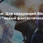 Вакансии: Для следующей BioShock создают «новый фантастический мир»