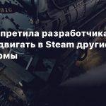 Valve запретила разработчикам игр продвигать в Steam другие платформы