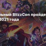 Виртуальный BlizzCon пройдет в начале 2021 года