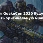 Во время QuakeCon 2020 будут раздавать оригинальную Quake