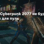 Враги в Cyberpunk 2077 не будут губками для пуль