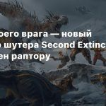 Знай своего врага — новый трейлер шутера Second Extinction посвящен раптору
