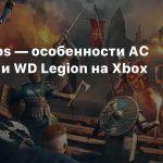 4K/60 fps — особенности AC Valhalla и WD Legion на Xbox Series X