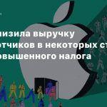 Apple снизила выручку разработчиков в некоторых странах из-за повышенного налога
