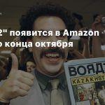 «Борат 2» появится в Amazon Prime до конца октября