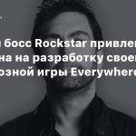 Бывший босс Rockstar привлек $42 миллиона на разработку своей амбициозной игры Everywhere