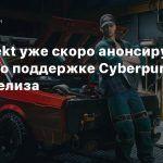 CD Projekt уже скоро анонсирует планы по поддержке Cyberpunk 2077 после релиза