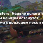 Codemasters: Наивно полагать, что цены на игры останутся прежними с приходом некстгена
