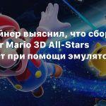Датамайнер выяснил, что сборник All Super Mario 3D All-Stars работает при помощи эмуляторов