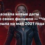 Disney назвала новые даты премьер своих фильмов — «Черная вдова» ушла на май 2021 года