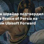 Джейсон Шрайер подтвердил анонс ремейка Prince of Persia на грядущем Ubisoft Forward