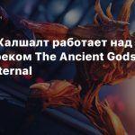 Эндрю Халшалт работает над саундтреком The Ancient Gods для DOOM Eternal