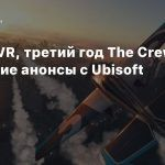Far Cry VR, третий год The Crew 2 и другие анонсы с Ubisoft Forward