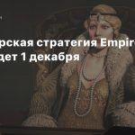 Гангстерская стратегия Empire of Sin выйдет 1 декабря