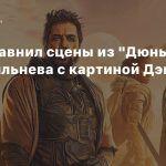 IMDb сравнил сцены из «Дюны» Дени Вильнева с картиной Дэвида Линча