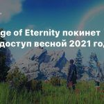 JRPG Edge of Eternity покинет ранний доступ весной 2021 года