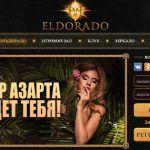 Онлайн игровые аппараты казино Эльдорадо. Как выиграть?