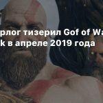 Кори Барлог тизерил Gof of War Ragnarok в апреле 2019 года