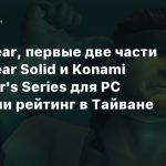 Metal Gear, первые две части Metal Gear Solid и Konami Collector's Series для PC получили рейтинг в Тайване