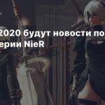 На TGS 2020 будут новости по играм серии NieR