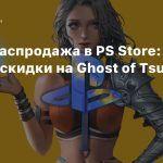 Новая распродажа в PS Store: первые скидки на Ghost of Tsushima