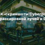 Новые 4K-скриншоты Cyberpunk 2077 с трассировкой лучей и DLSS 2.0