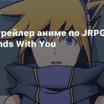 Новый трейлер аниме по JRPG The World Ends With You