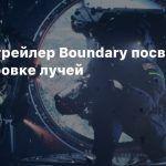 Новый трейлер Boundary посвятили трассировке лучей