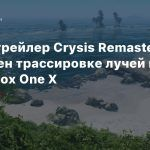 Новый трейлер Crysis Remastered посвящен трассировке лучей на PS4 Pro и Xbox One X