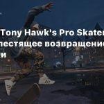 Оценки Tony Hawk's Pro Skater 1+2 — блестящее возвращение классики