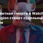 Перманентная смерть в Watch Dogs: Legion станет отдельным режимом