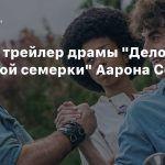 Первый трейлер драмы «Дело чикагской семерки» Аарона Соркина