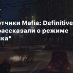 Разработчики Mafia: Definitive Edition рассказали о режиме «Прогулка»