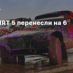 Релиз DIRT 5 перенесли на 6 ноября