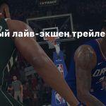 Релизный лайв-экшен трейлер NBA 2K21