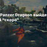 Ремейк Panzer Dragoon выйдет на PC и PS4 «скоро»