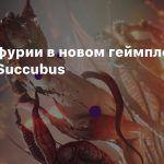 Режим фурии в новом геймплейном тизере Succubus