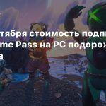 С 17 сентября стоимость подписки Xbox Game Pass на PC подорожает в два раза